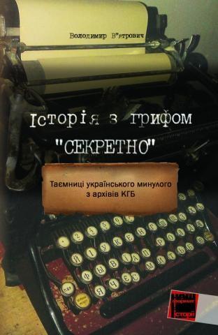 СЕКРЕТНО