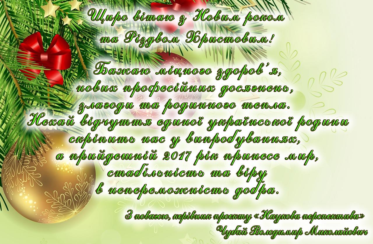 naukova-p-2017
