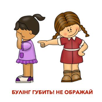 02-010 Булінг губить